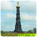 Photograph of the memorial column on the Kulikovo field. It was designed by Alexander Brullov in 1848.  Click to open the KULIKOVO POLYE CONTEST rules web page in a new window.